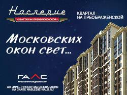 Жилой квартал «Наследие» на Преображенской площади Последняя очередь в продаже! Квартиры